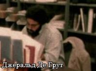 Джеральд Де Груд