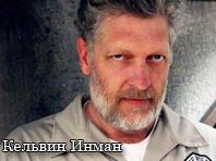 Кельвин Инман