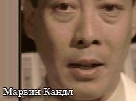 Пьер Чанг (известный, как Марвин Кандл)
